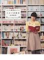 『乙女の読書道』