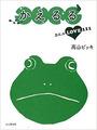『かえるる カエルLOVE111』