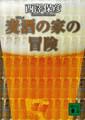 『麦酒の家の冒険』