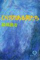 『ひげのある男たち』