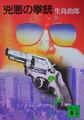 『兇悪の拳銃』