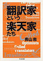 『翻訳家という楽天家たち』