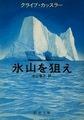 氷山を狙え