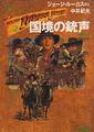 『国境の銃声』ヤング・インディ・ジョーンズ(2)