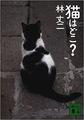 『猫はどこ?』
