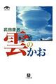 『雲のかお』