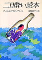 『二日酔い読本』