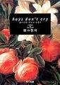 boys don't cry ボーイズ・ドント・クライ