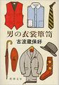 『男の衣装箪笥』