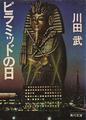 『ピラミッドの日』