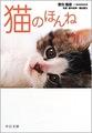 『猫のほんね』