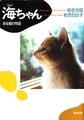 『海ちゃん ある猫の物語』