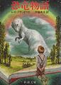 『恐竜物語』