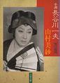 『小説 長谷川一夫』