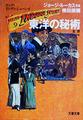 『東洋の秘術』ヤング・インディ・ジョーンズ(9)
