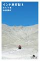 『インド旅行記(全4巻セット)』