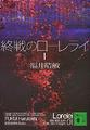 『終戦のローレライ』(全4巻)