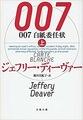 007 白紙委任状(上・下)