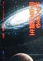 壮大なる宇宙の誕生