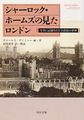 『シャーロック・ホームズの見たロンドン 写真に記録された名探偵の世界』