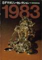 『SFマガジン・セレクション 1983』