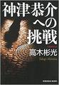 『神津恭介への挑戦』