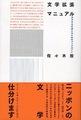 『文学拡張マニュアル  ゼロ年代を超えるためのブックガイド』