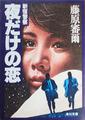 『新宿警察 夜だけの恋』