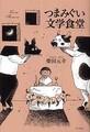 『つまみぐい文学食堂』
