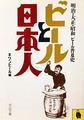 『ビールと日本人』