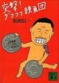 突撃!グフフフ映画団