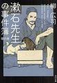 『漱石先生の事件簿 猫の巻』