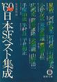『60年代日本SFベスト集成』