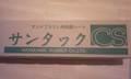 サンタックCSシート0.7㎜ 字彫用シート