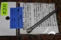 インターナル  #200 メタル 8パイ (税抜き12000円 税1200円) 13,200円