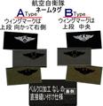 航空自衛隊 【隊員】ネームタグパッチ 未記入(ブランク)品 ベルクロ無し 直接縫いつけタイプ