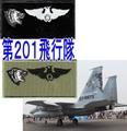 千歳基地 第201飛行隊 ネ-ムタグパッチ ベアー