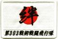 小松基地 第303飛行隊 2011-2020年 日の丸・絆 肩パッチ