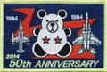 千歳基地 第203飛行隊 50周年パッチ