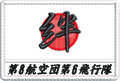 築城基地 第6飛行隊 2011~の 日の丸・絆 肩パッチ