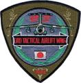 美保基地 第3輸送航空隊第403飛行隊 C-1輸送機乗員ショルダーパッチ
