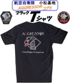 小松基地 航空自衛隊飛行教導群 アグレッサー・コブラ ブラックTシャツ