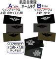 航空自衛隊 【隊員】ネームタグパッチ 未記入(ブランク)品+裏ベルクロ加工