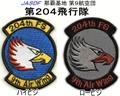 那覇9th-Wing 第204飛行隊 最新版白頭鷲9枚羽 ショルダーパッチ