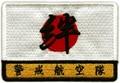 三沢基地 警戒航空隊 2011~2020年 日の丸・絆 肩パッチ