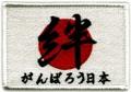 自衛隊 (航空 陸上)2011~ 日の丸・絆 がんばろう日本 ボランティア肩パッチ