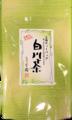 美濃白川茶 三角ティーバッグ 15袋