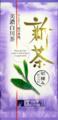 白川新茶 「初摘み」100g