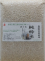 純粋米 玄米5㎏(真空包装)