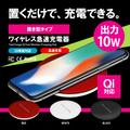 置くだけで充電できる Qi規格対応 Fast Charge 正規輸入品 ワイヤレス急速充電器 出力10W 置き型タイプ iPhoneX iPhone8/8Plus Galaxy Note8 Galaxy S8/S8Plus ホワイト